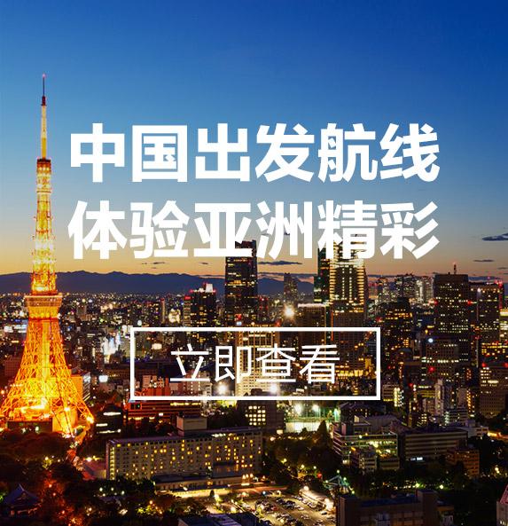 中国出发航线入口图片