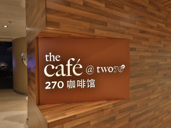 270咖啡館