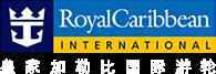 皇家加勒比国际豪华游轮